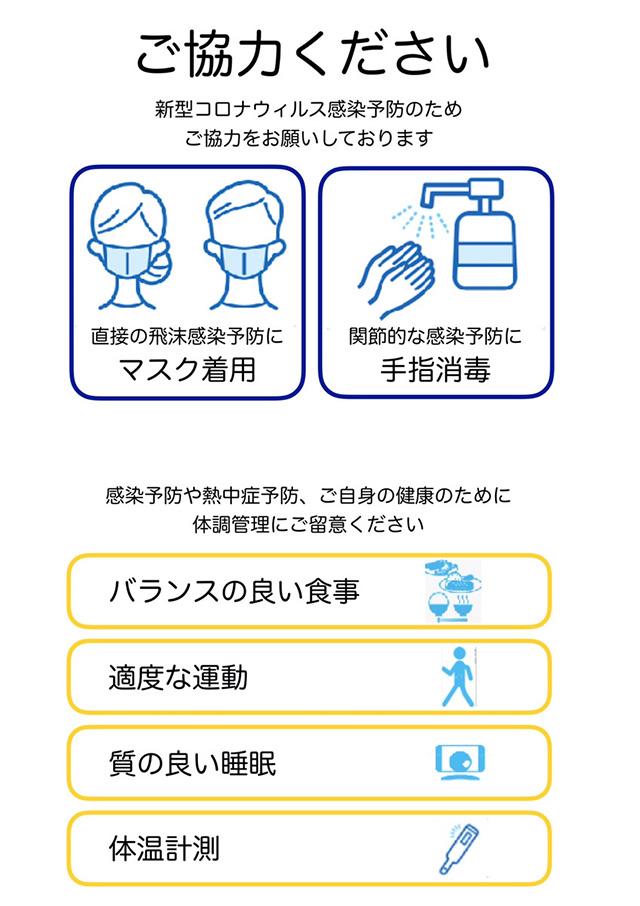 マスク着用・手洗い消毒